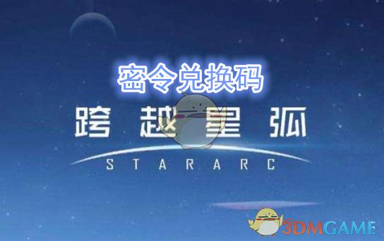 《跨越星弧》7月3日密令兑换码领取地址