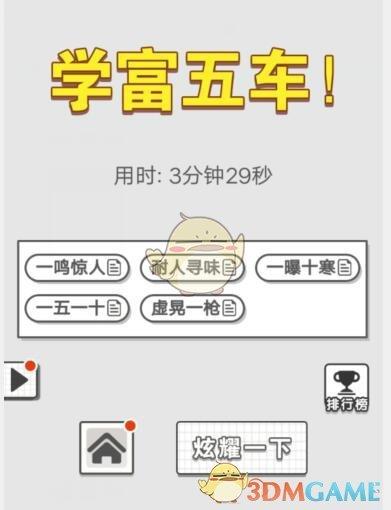《成语招贤记》7月2日每日挑战答案