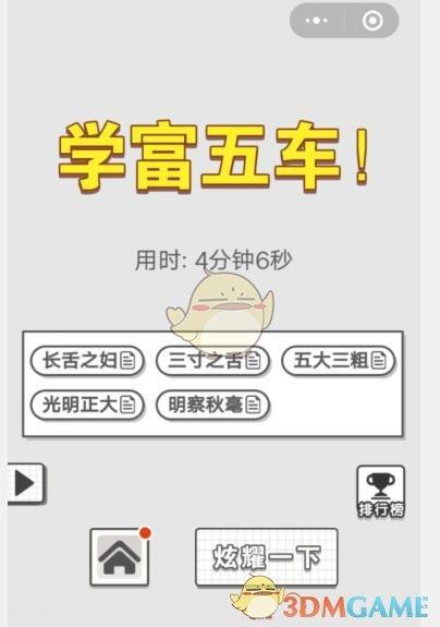 《成语招贤记》7月3日每日挑战答案