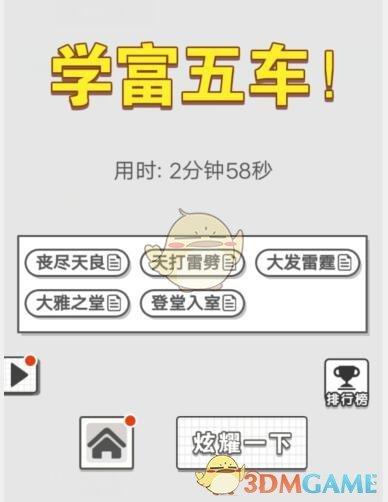 《成语招贤记》7月4日每日挑战答案