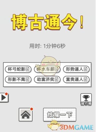 《成语招贤记》7月5日每日挑战答案