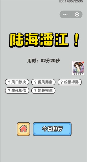 《成语小秀才》7月6日每日挑战答案