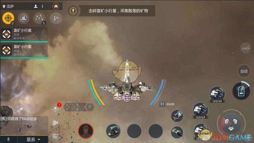 《第二银河》星系扫描玩法怎么玩