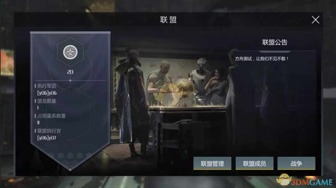 《第二银河》军团系统升级介绍(一)