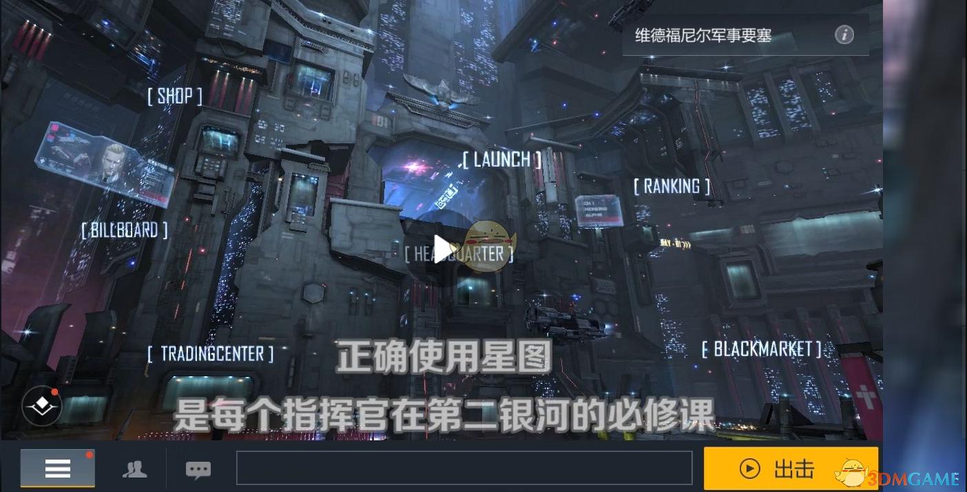 《第二银河》的玩法介绍