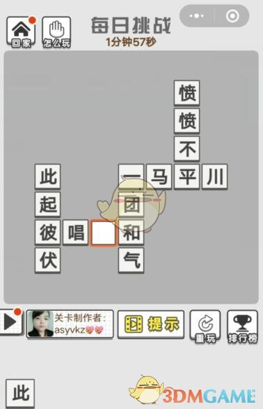 《成语招贤记》7月9日每日挑战答案