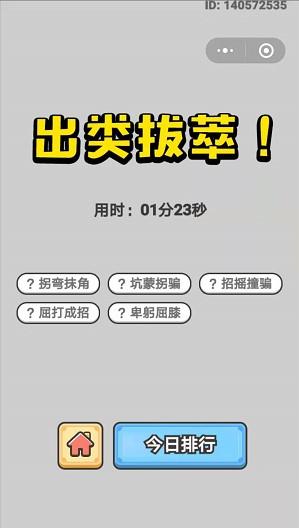 《成语小秀才》7月10日每日挑战答案