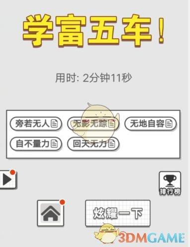 《成语招贤记》7月10日每日挑战答案