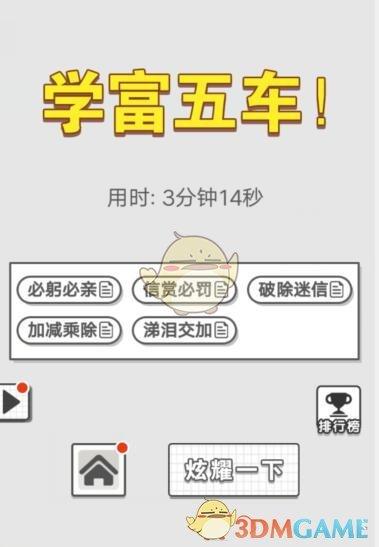 《成语招贤记》7月11日每日挑战答案