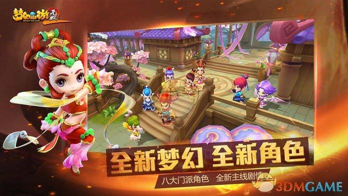 《梦幻西游无双2》师徒系统玩法介绍