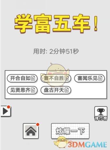 《成语招贤记》7月12日每日挑战答案