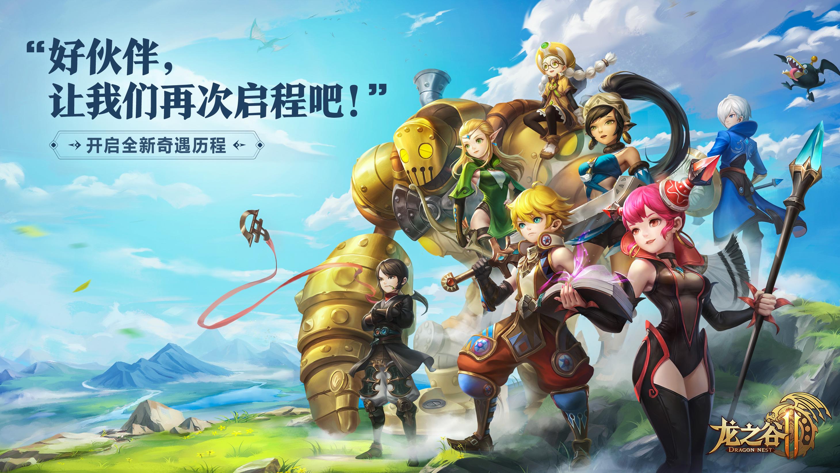 《龙之谷2手游》平民玩家职业角色推荐