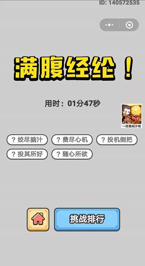 《成语小秀才》7月15日每日挑战答案