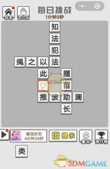 《成语招贤记》7月16日每日挑战答案