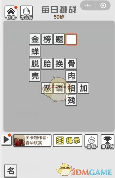 《成语招贤记》7月17日每日挑战答案