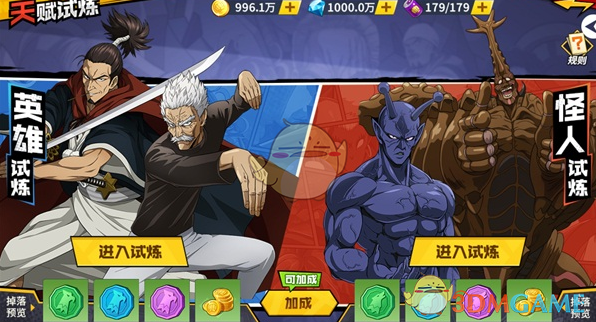 《一拳超人:最强之男》7月新版本上线
