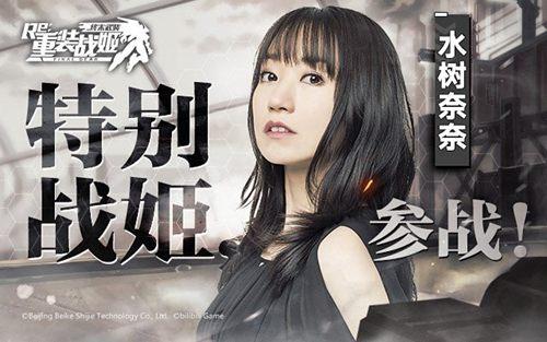 水树奈奈倾情献唱!《重装战姬》游戏主题曲《DAYBREAKERS》MV震撼发布!