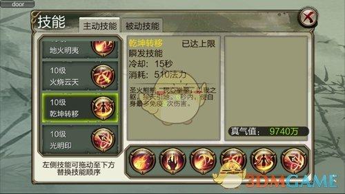 《天龙3D》明教技能介绍