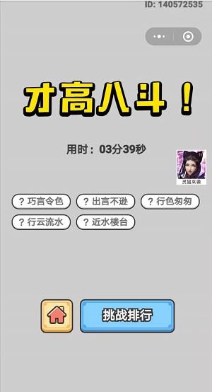 《成语小秀才》7月18日每日挑战答案