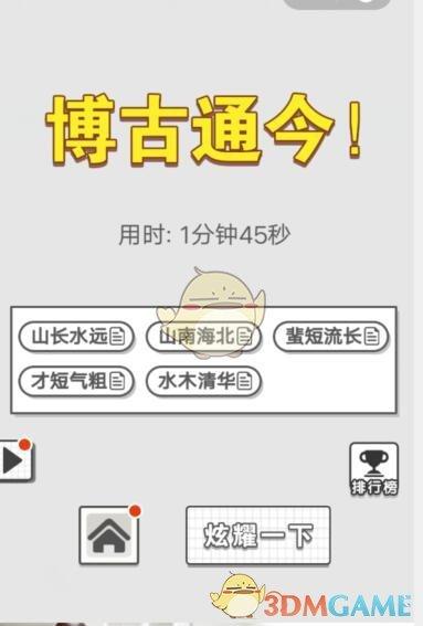 《成语招贤记》7月18日每日挑战答案