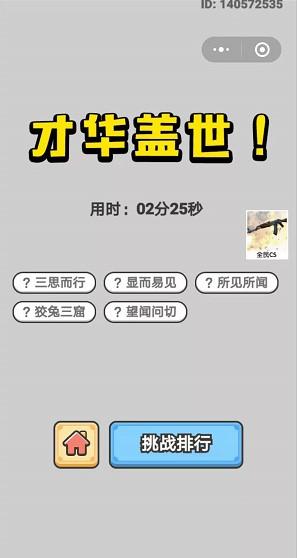 《成语小秀才》7月19日每日挑战答案