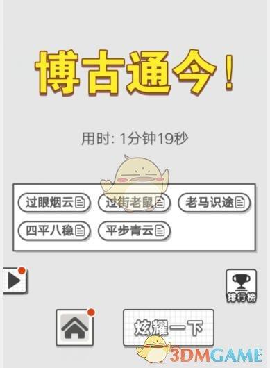 《成语招贤记》7月19日每日挑战答案