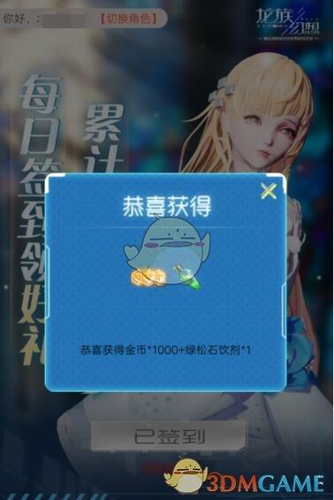 《龙族幻想》微信公众号每日签到礼包
