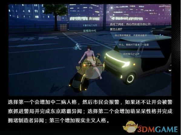 《龙族幻想》青铜异闻——东京路霸
