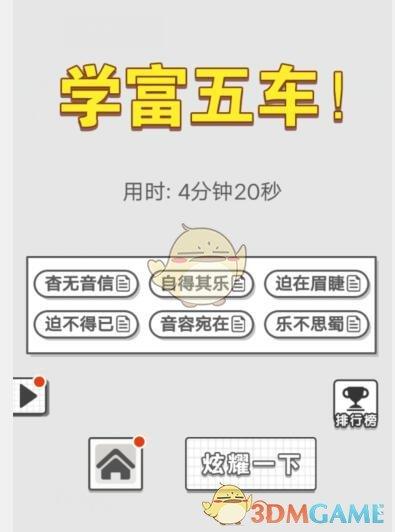 《成语招贤记》7月22日每日挑战答案