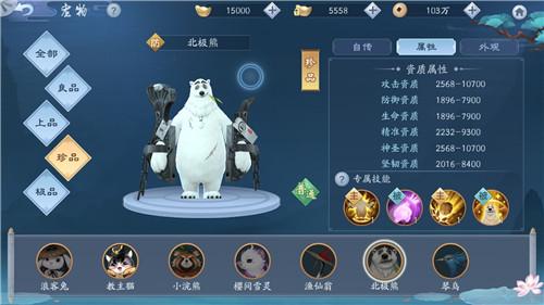 《新笑傲江湖》北极熊图鉴