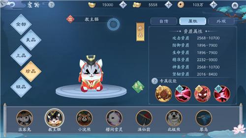 《新笑傲江湖》教主猫图鉴