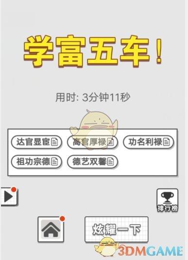 《成语招贤记》7月23日每日挑战答案