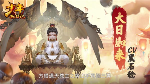 CV大咖夏磊助力《少年西游记》三周年 倾情演绎真假猴王