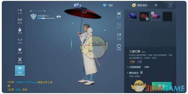 《龙族幻想》白银异闻——卖伞的女孩