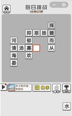 《成语招贤记》7月25日每日挑战答案