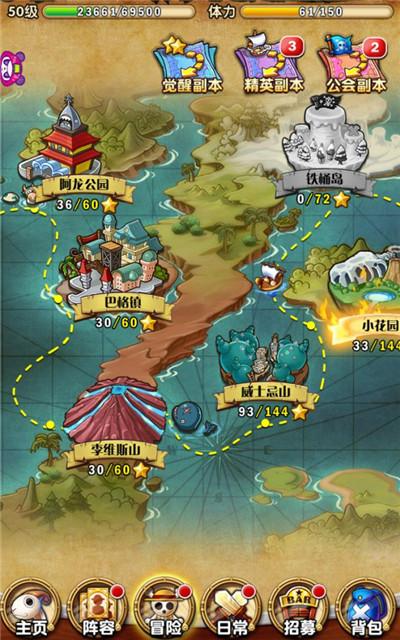 《航海王强者之路》每天免费的体力怎样安排?