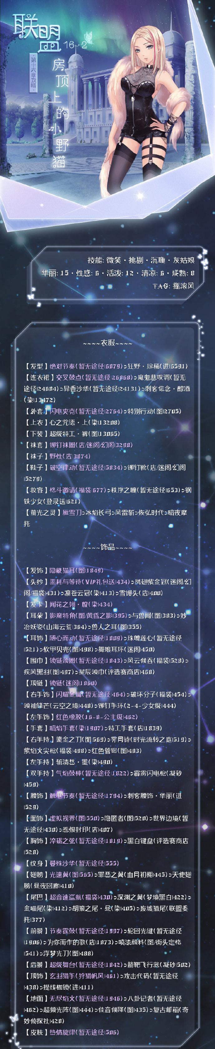 《奇迹暖暖》【联盟委托】16-2攻略