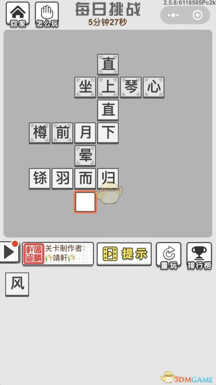 《成语招贤记》7月27日每日挑战答案