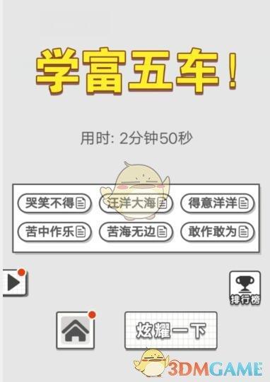 《成语招贤记》7月29日每日挑战答案