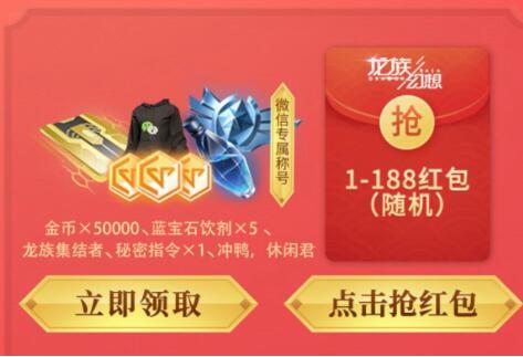 《龙族幻想》圣白勇士秘钥礼包