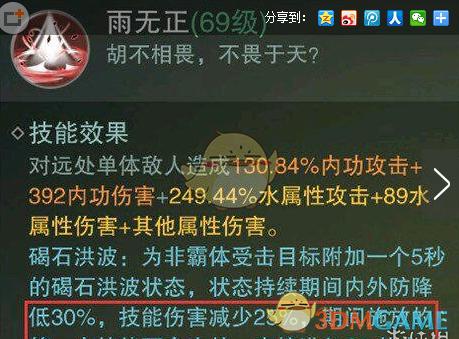 《一梦江湖》沧海连招攻略