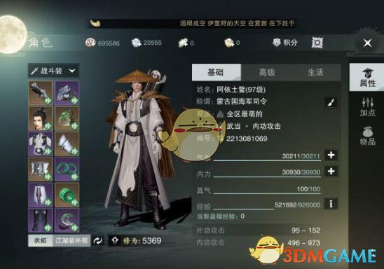 《一梦江湖》萌新快速升级攻略宝石篇