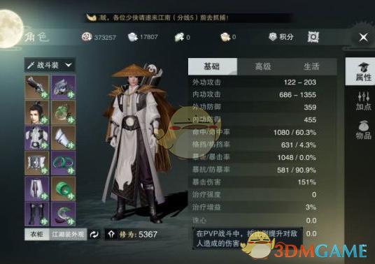 《一梦江湖》萌新快速升级装备篇