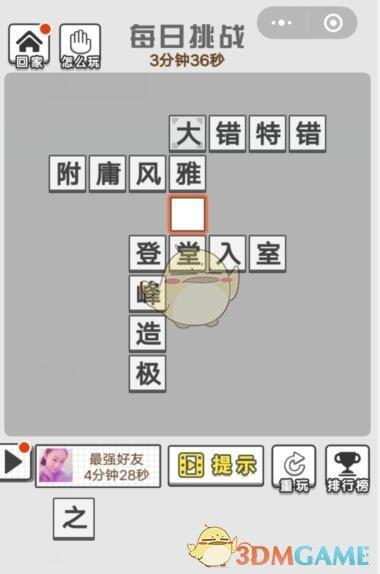《成语招贤记》7月31日每日挑战答案