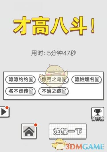 《成语招贤记》8月1日每日挑战答案