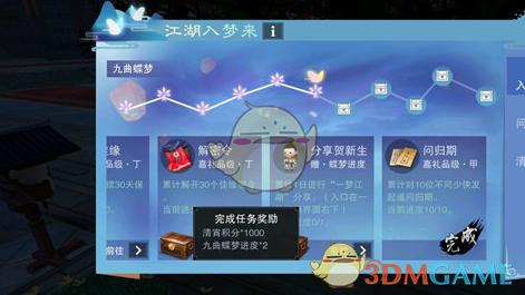 《一梦江湖》清宵阁积分兑换方法介绍