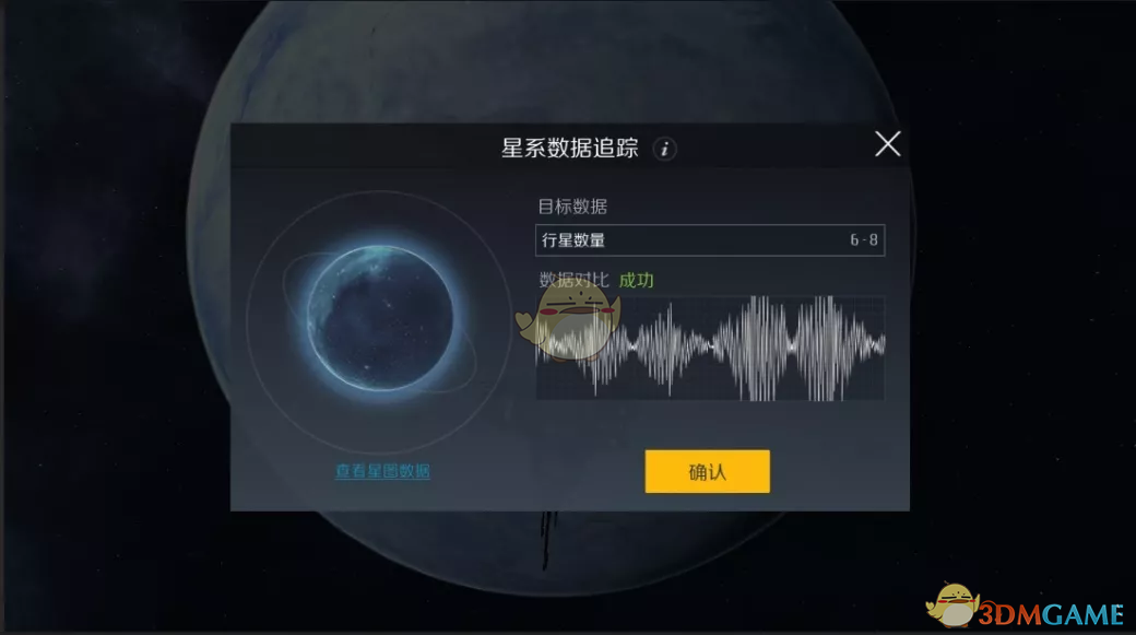 《第二银河》声望系统介绍