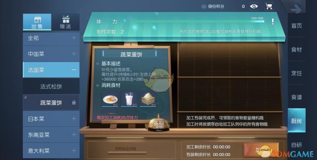 《龙族幻想》蔬菜蛋饼食谱配方一览