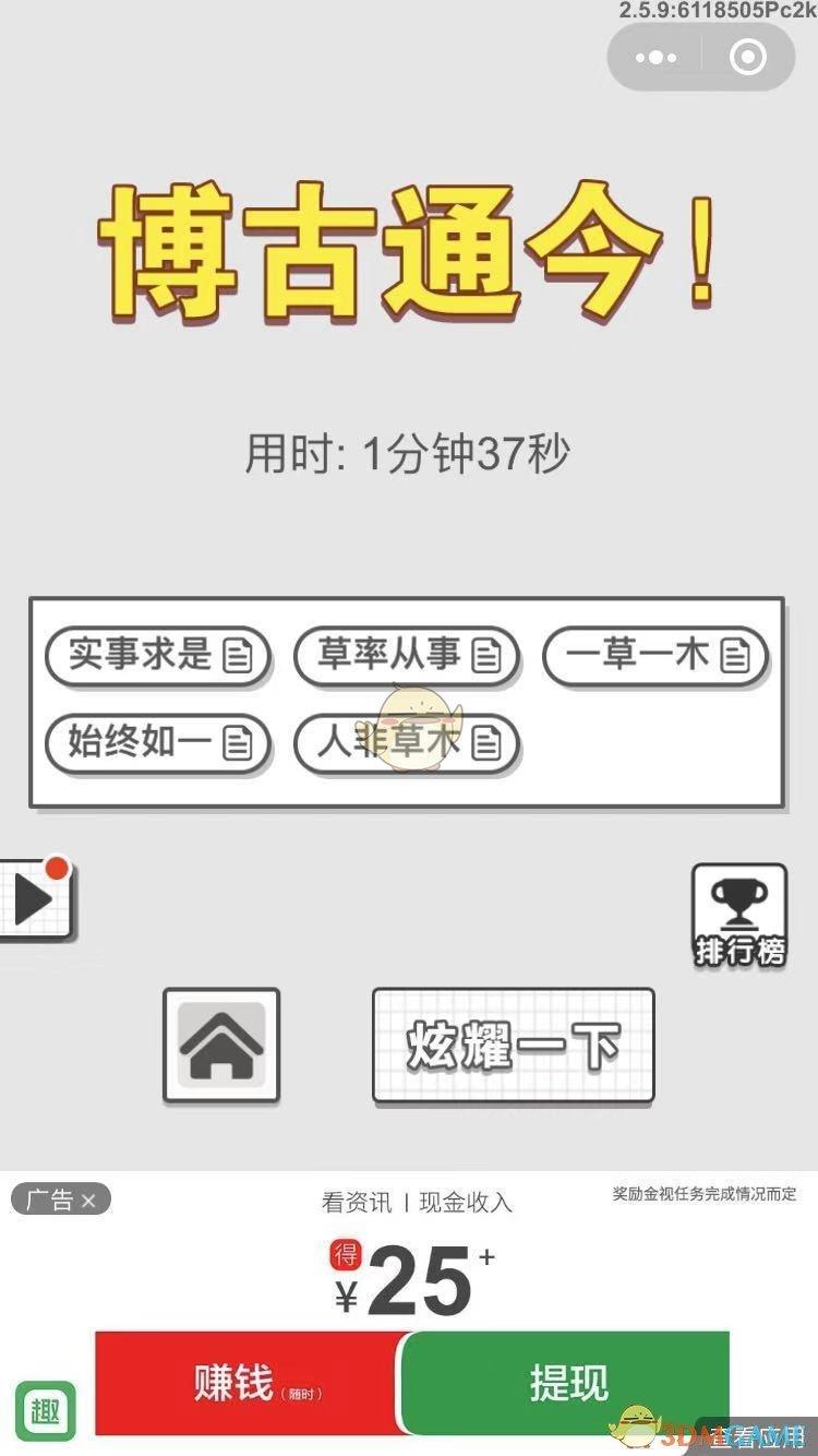 《成语招贤记》8月3日每日挑战答案