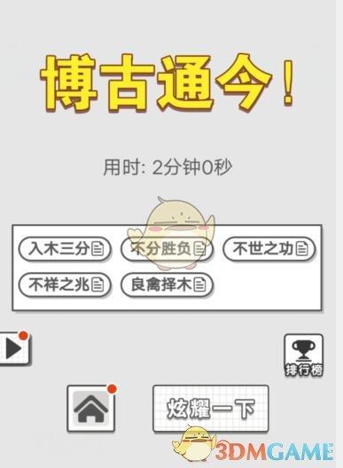 《成语招贤记》8月4日每日挑战答案
